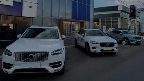 Автомобили тест-драйва Volvo